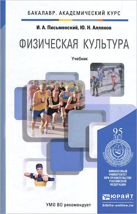 И. А. Письменский, Ю. Н. Аллянов Физическая культура. Учебник