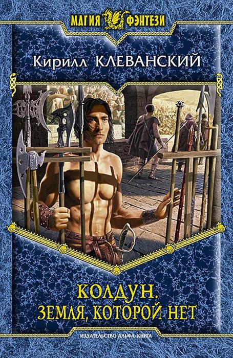 Кирилл Клеванский Колдун. Земля которой нет