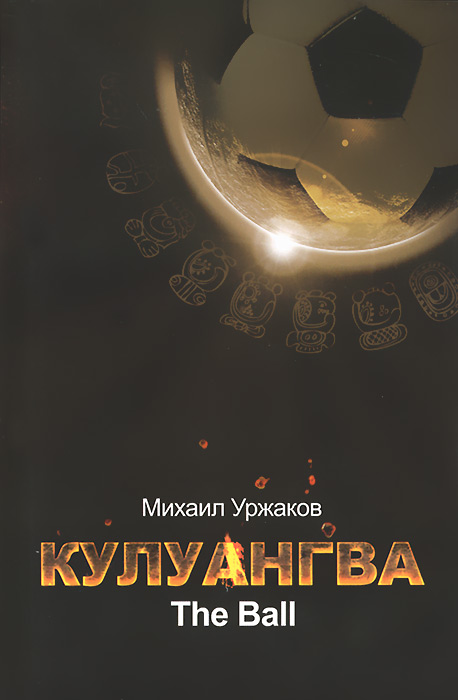 Кулуангва