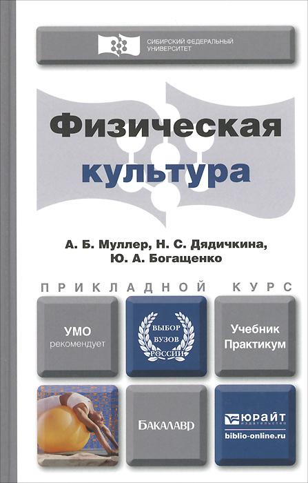А. Б. Муллер, Н. С. Дядичкина, Ю. А. Богащенко Физическая культура. Учебник. Практикум