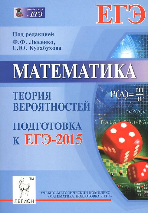 С. О. Иванов, Е. Г. Коннова, Д. И. Ханин Математика. Подготовка к ЕГЭ-2015. Теория вероятностей