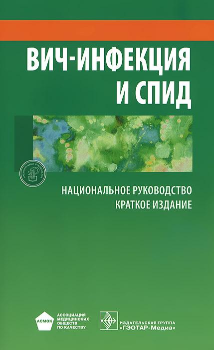 ВИЧ-инфекция и СПИД. Национальное руководство. Краткое издание акушерство национальное руководство краткое издание