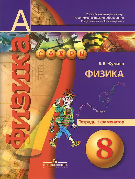 В. В. Жумаев Физика. 8 класс. Тетрадь-экзаменатор