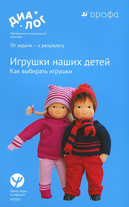 Игрушки наших детей. Как выбирать игрушки игрушки для детей полгода
