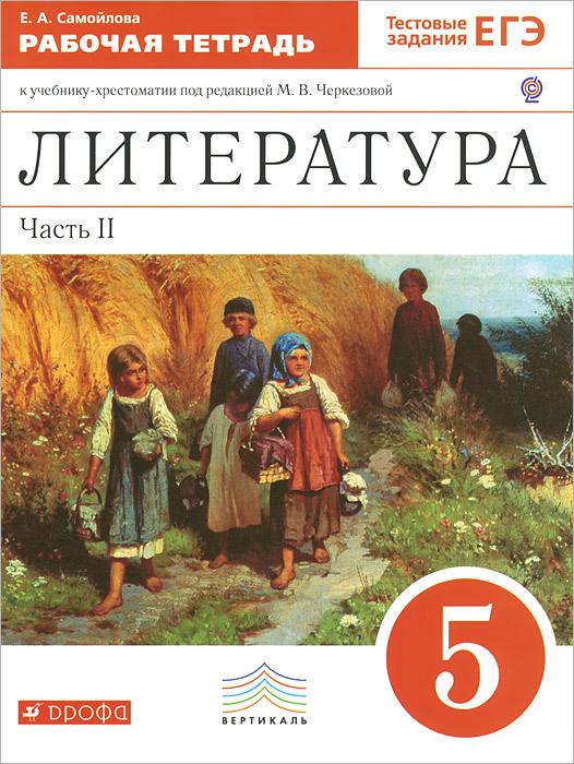 Е. А. Самойлова Литература. 5 класс. Рабочая тетрадь. В 2 частях. Часть 2
