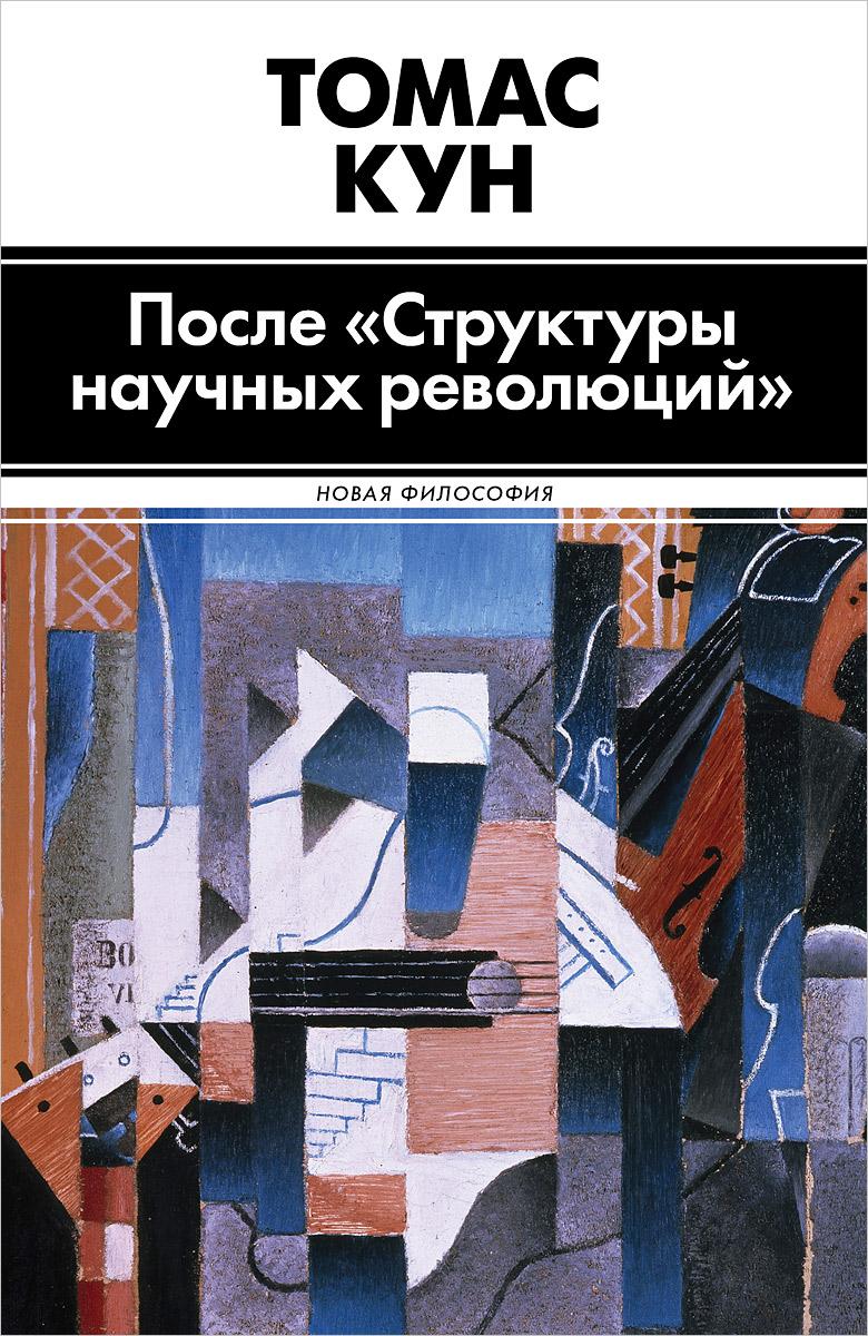 "Томас Кун После ""Структуры научных революций"""