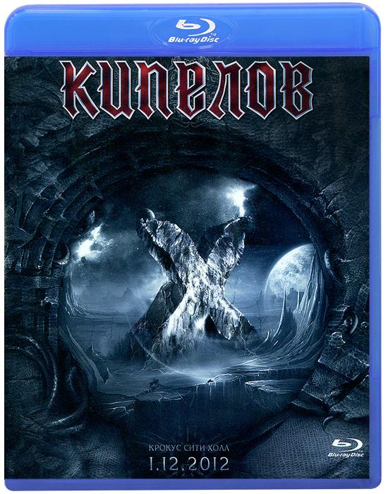 цена на Кипелов: X - Крокус Сити Холл 1.12.2012 (Blu-ray)