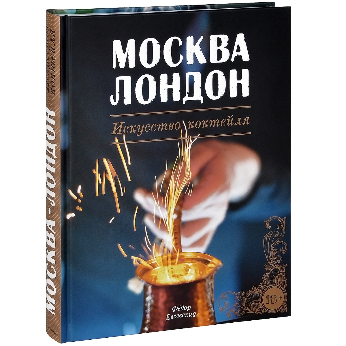 Федор Евсевский Москва Лондон. Искусство коктейля