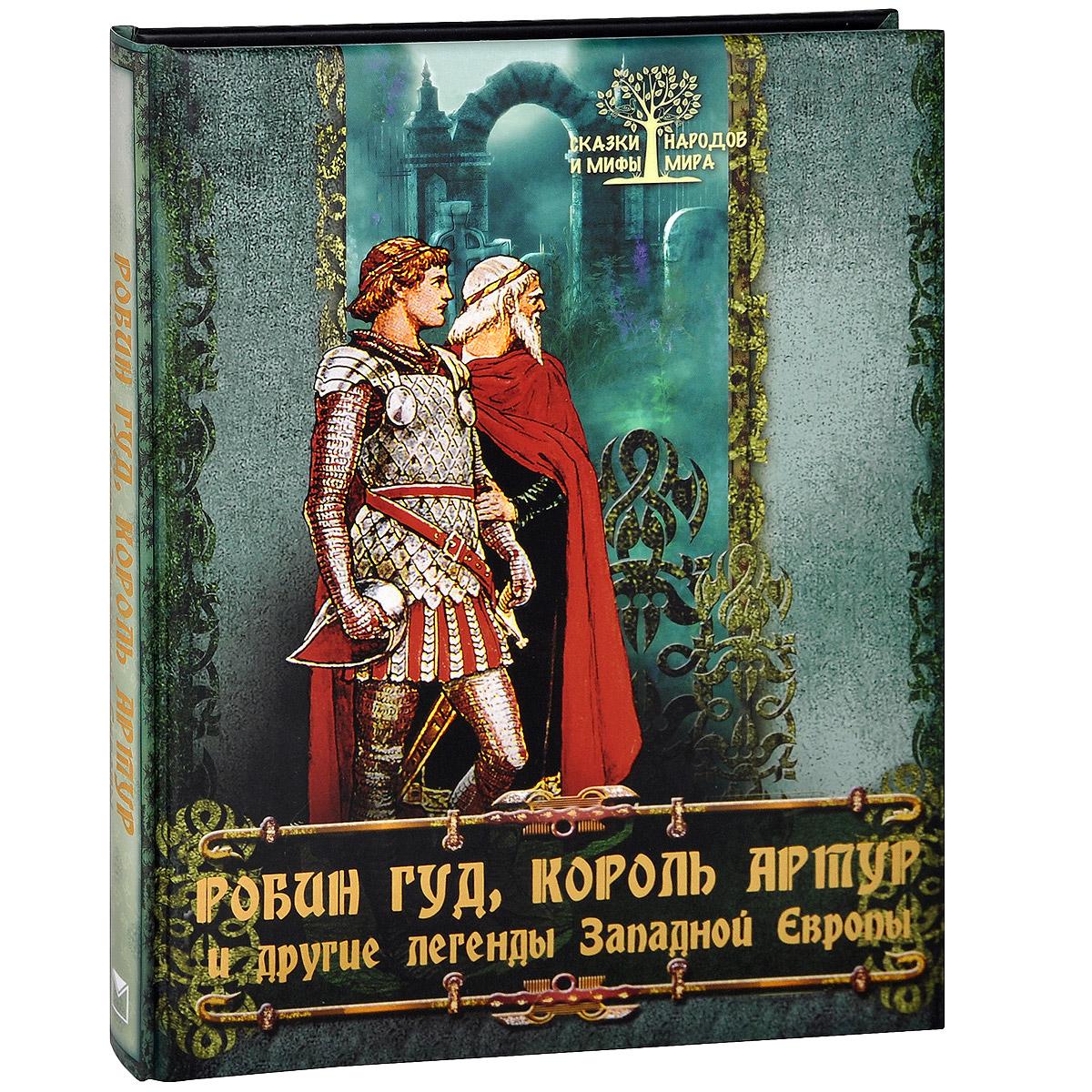 Ирина Бурова Робин Гуд, король Артур и другие легенды Западной Европы
