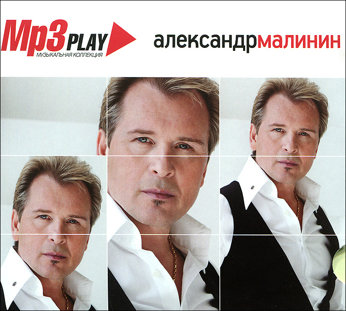Александр Малинин MP3 Play. Александр Малинин (mp3) александр малинин mp3 play александр малинин mp3