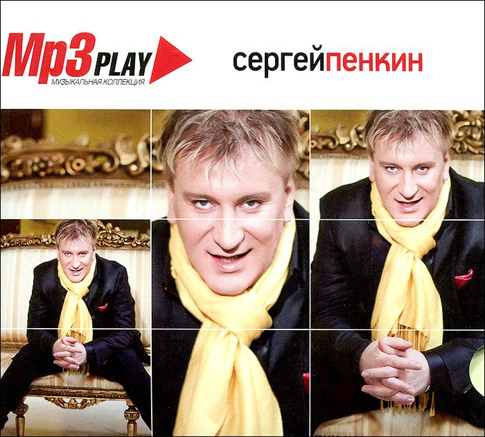Сергей Пенкин Сергей Пенкин (mp3) сергей пенкин просто г павловский посад