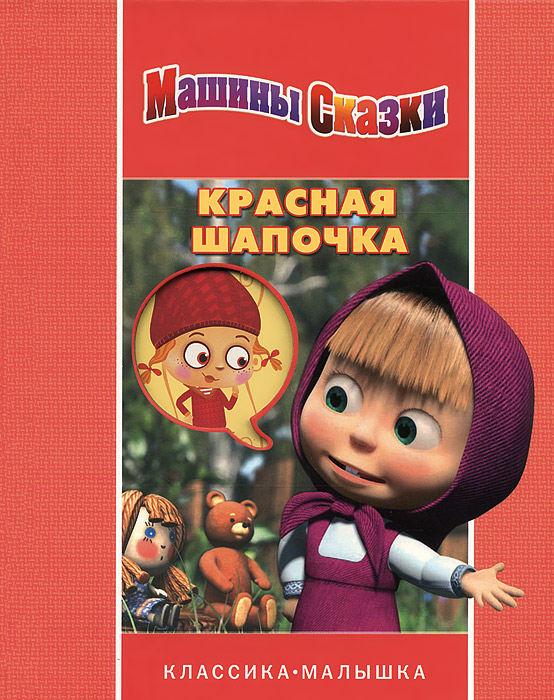 Н. Иманова Красная шапочка. Машины сказки