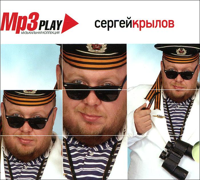 Сергей Крылов Сергей Крылов (mp3)