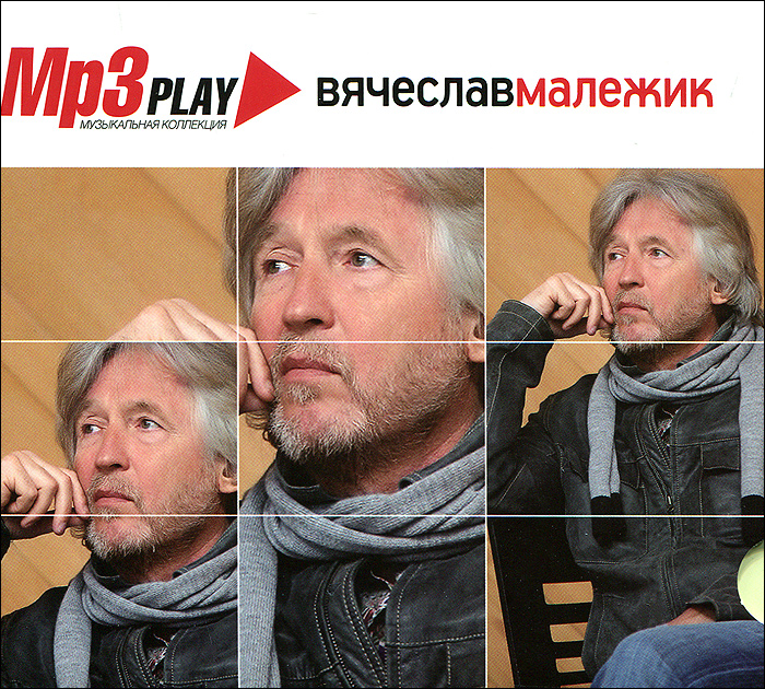 Вячеслав Малежик Вячеслав Малежик (mp3) вячеслав малежик 2019 01 08t19 00