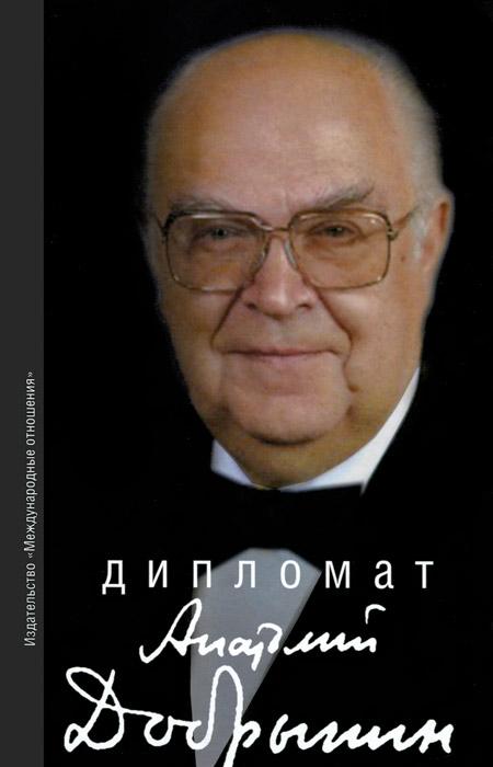 Дипломат Анатолий Добрынин