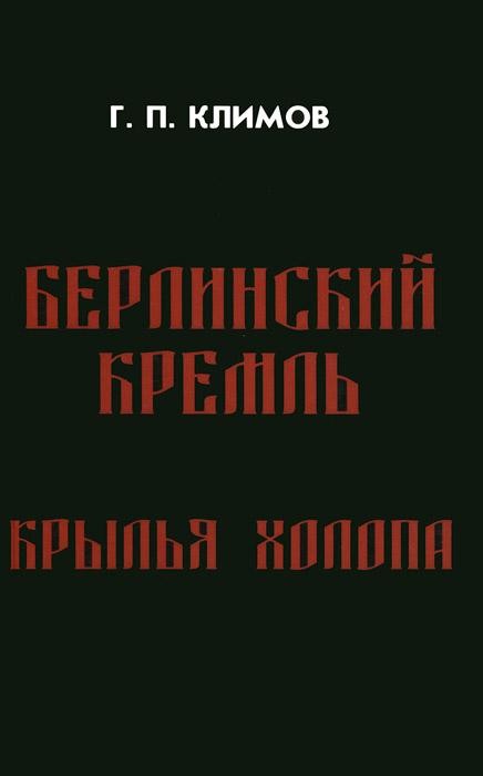 Г. П. Климов Берлинский кремль. Крылья холопа