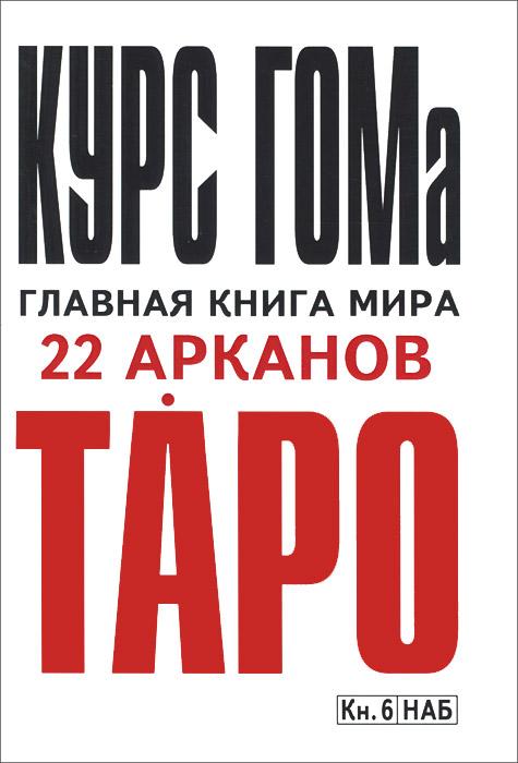 купить Н. А. Брунов Курс ГОМа - главная книга мира 22 Арканов ТАРО онлайн