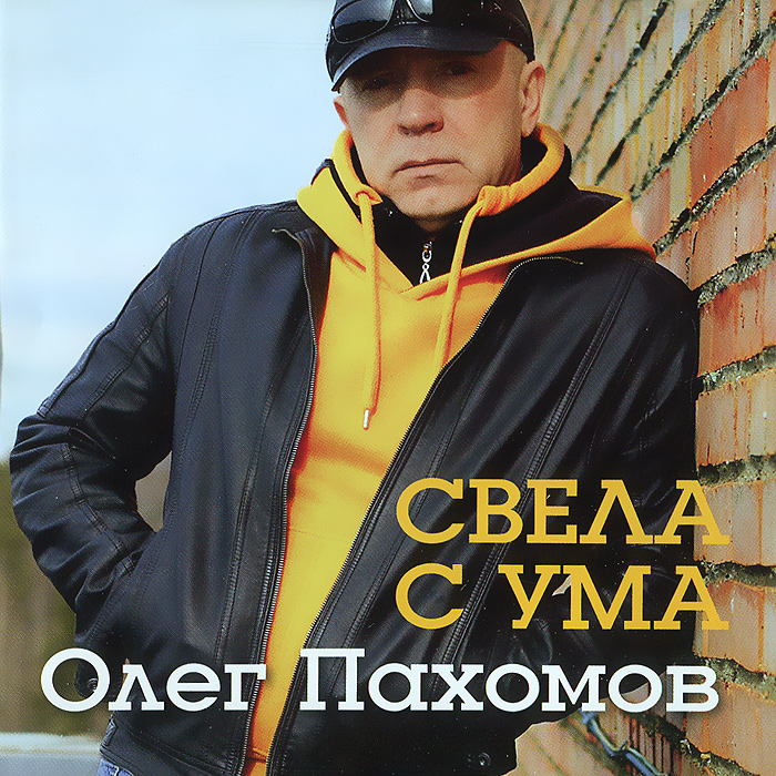 Олег Пахомов Олег Пахомов. Свела с ума юрий пахомов коммунальный ковчег