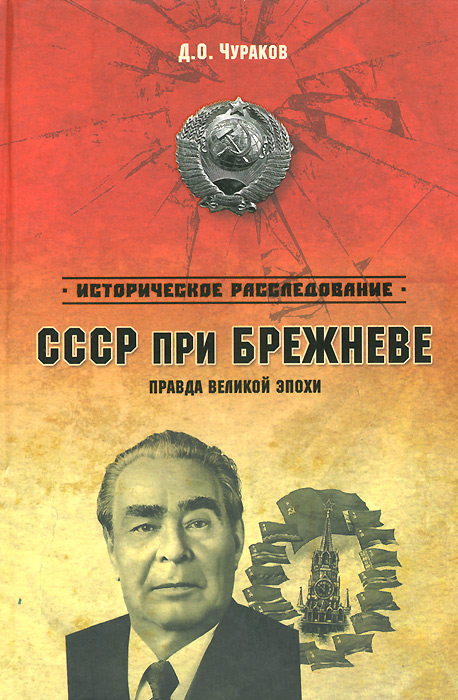 Д. О. Чураков СССР при Брежневе. Правда великой эпохи