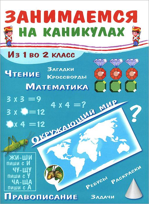 Е. Никитина Занимаемся на каникулах. Из 1 во 2 класс. Окружающий мир. Чтение. Правописание. Математика