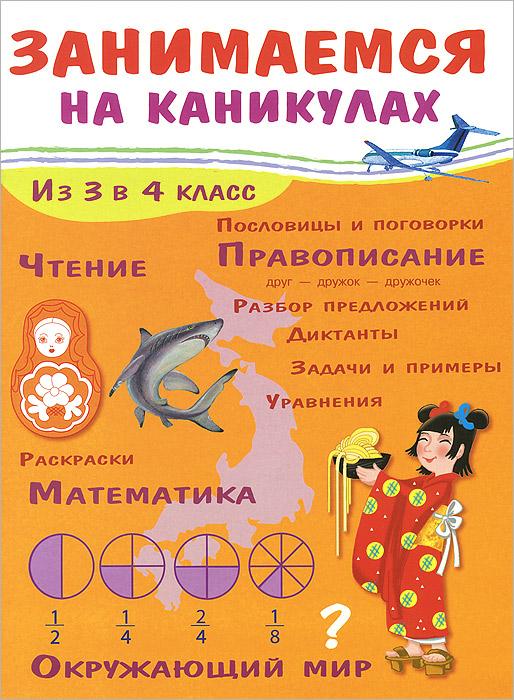 Е. Никитина Занимаемся на каникулах. Из 3 в 4 класс. Окружающий мир. Чтение. Правописание. Математика
