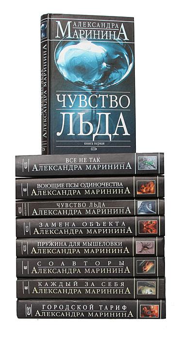 Александра Маринина Александра Маринина (комплект из 9 книг)