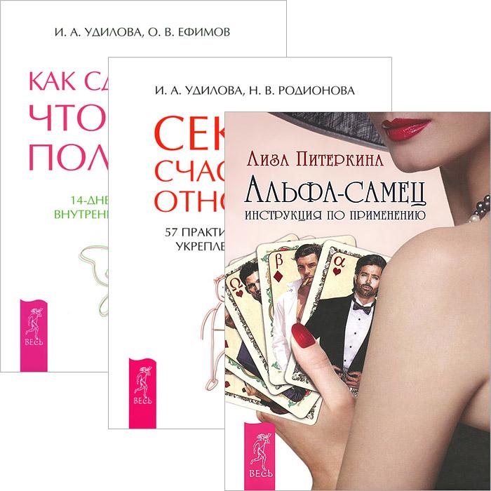 Лиза Питеркина, И. А. Удилова, Н. В. Родионова, О. В. Ефимов Альфа-самец. Секреты счастливых отношений. Как сделать так, чтобы тебя полюбили (комплект из 3 книг) и а удилова о в ефимов римма хоум как сделать чтобы тебя полюбили как быть счастливой женщиной комплект из 2 книг