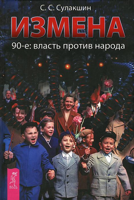 С. С. Сулакшин Измена. 90-е. Власть против народа