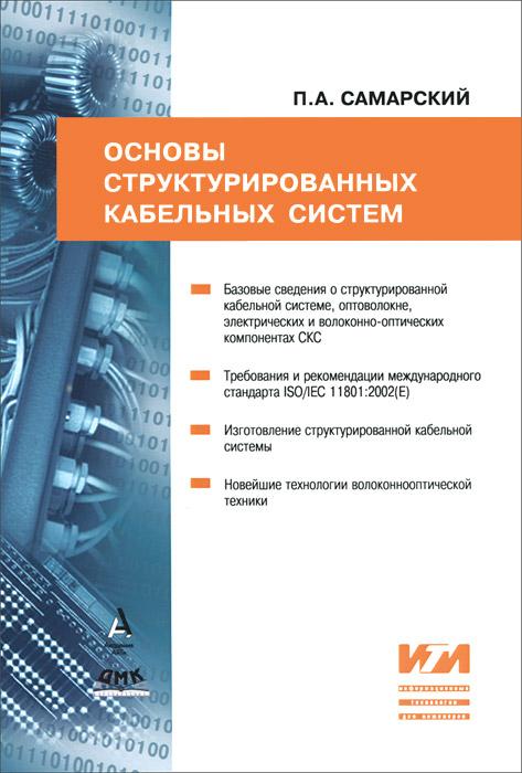 П. А. Самарский Основы структурированных кабельных систем семенов а б структурированные кабельные системы 5 е изд