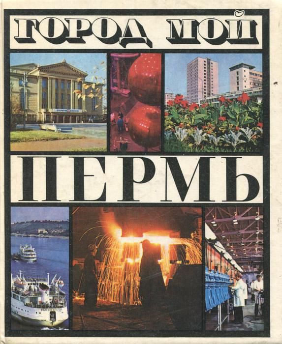 В. Михайлюк Город мой Пермь