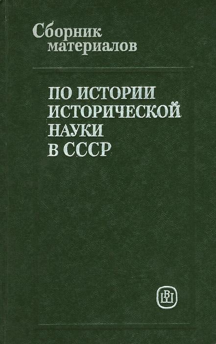 Сборник материалов по истории исторической науки в СССР. Конец XIX-начало ХХ века