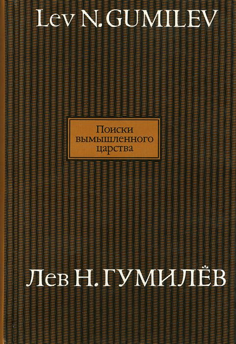 Лев Н. Гумилев Поиски вымышленного царства