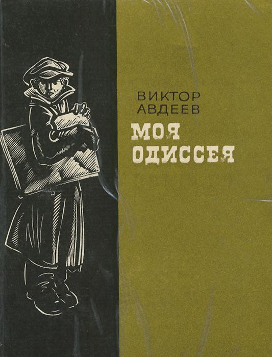 Виктор Авдеев Моя Одиссея