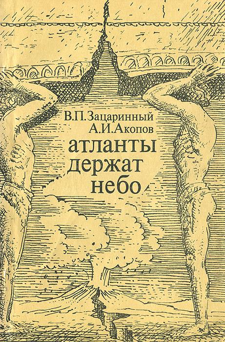 В. П. Зацаринный, А. И. Акопов Атланты держат небо