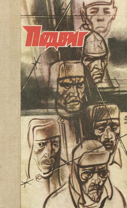 В. Шаламов, Н. Оганесов Подвиг, №4, 1989 н оганесов лицо в кадре