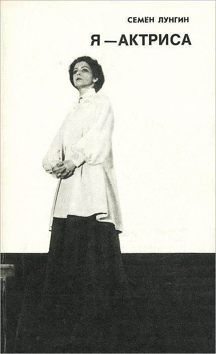 Семен Лунгин Я - актриса