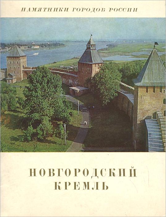 Б. М. Кириков Новгородский Кремль