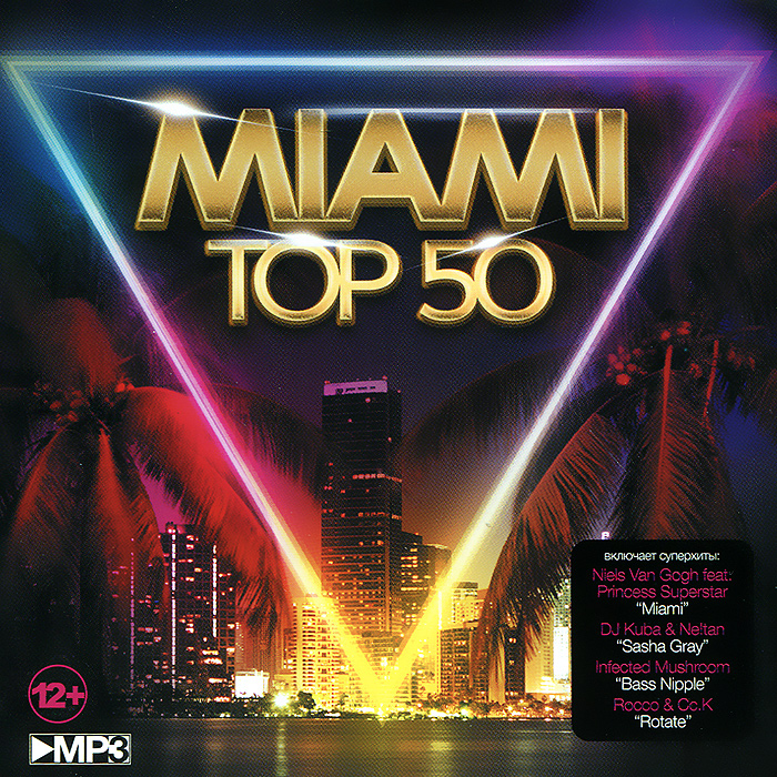 Miami. TOP 50 (mp3)