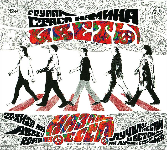 ВИА Цветы Цветы. Назад в СССР (2 CD) цветы сергей старостин one world music freedom 2 cd
