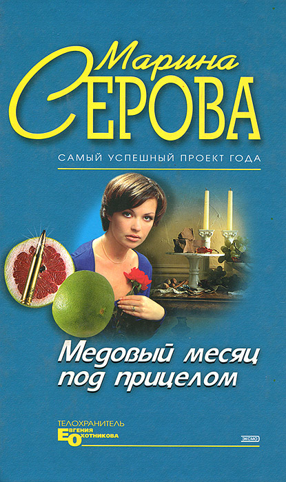 Марина Серова Медовый месяц под прицелом