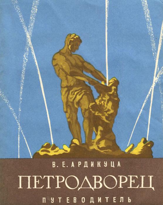 В. Е. Ардикуца Петродворец. Путеводитель бассейны и фонтаны