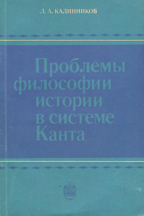 Л. А. Калинников Проблемы философии истории в системе Канта