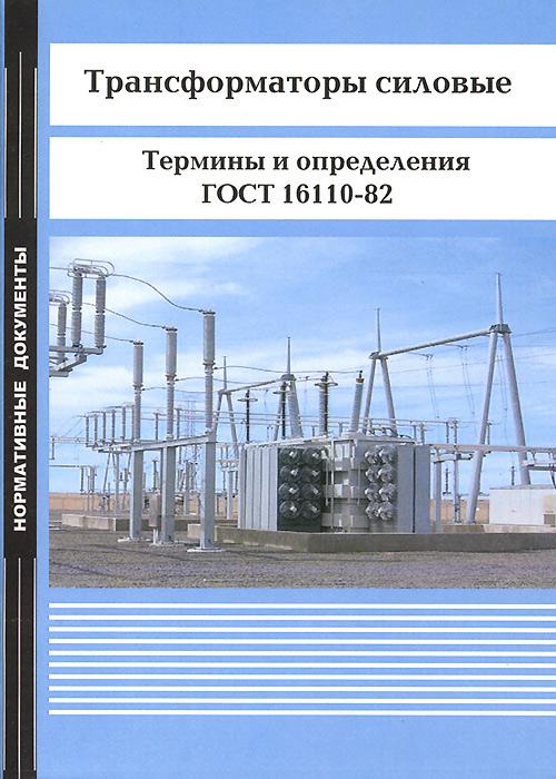 Трансформаторы силовые. Термины и определения. ГОСТ 16110-82 отсутствует техническое обслуживание измерительных трансформаторов трансформаторы тока и напряжения