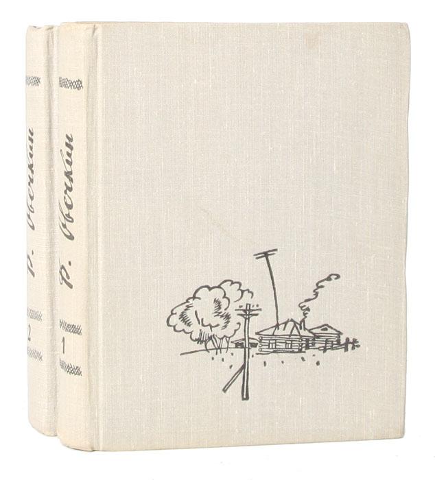В. Овечкин В. Овечкин. Избранные произведения в 2 томах (комплект)