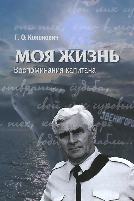 Г. О. Кононович Моя жизнь. Воспоминания капитана
