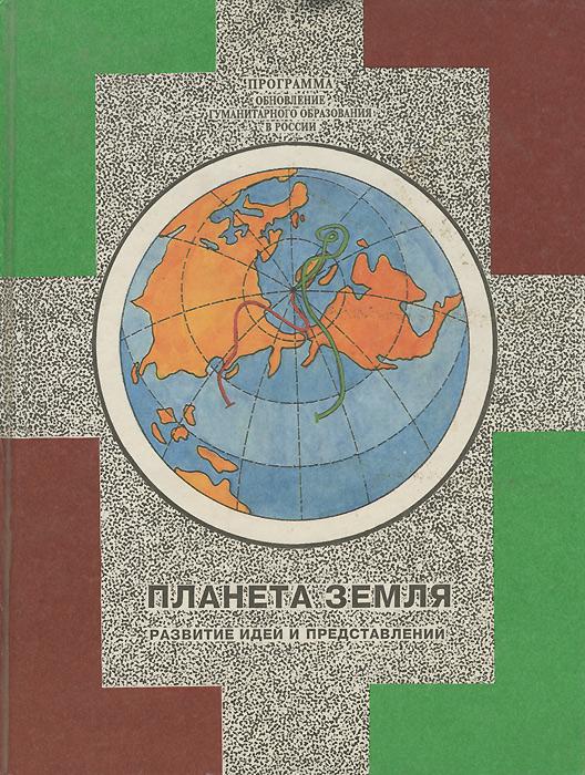 Планета Земля. Развитие идей и представлений. Учебное пособие