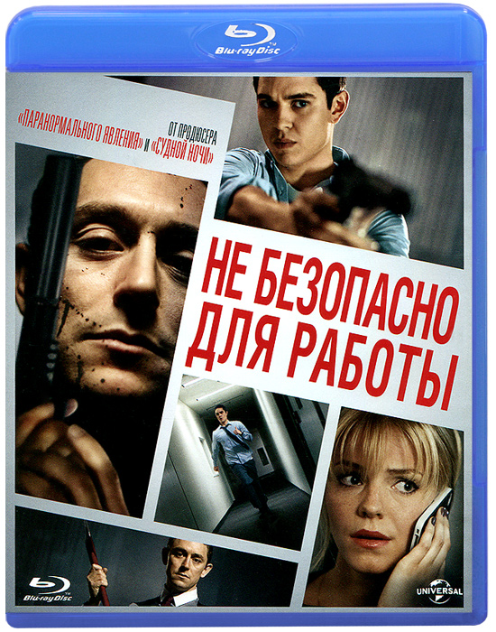 Не безопасно для работы (Blu-ray)