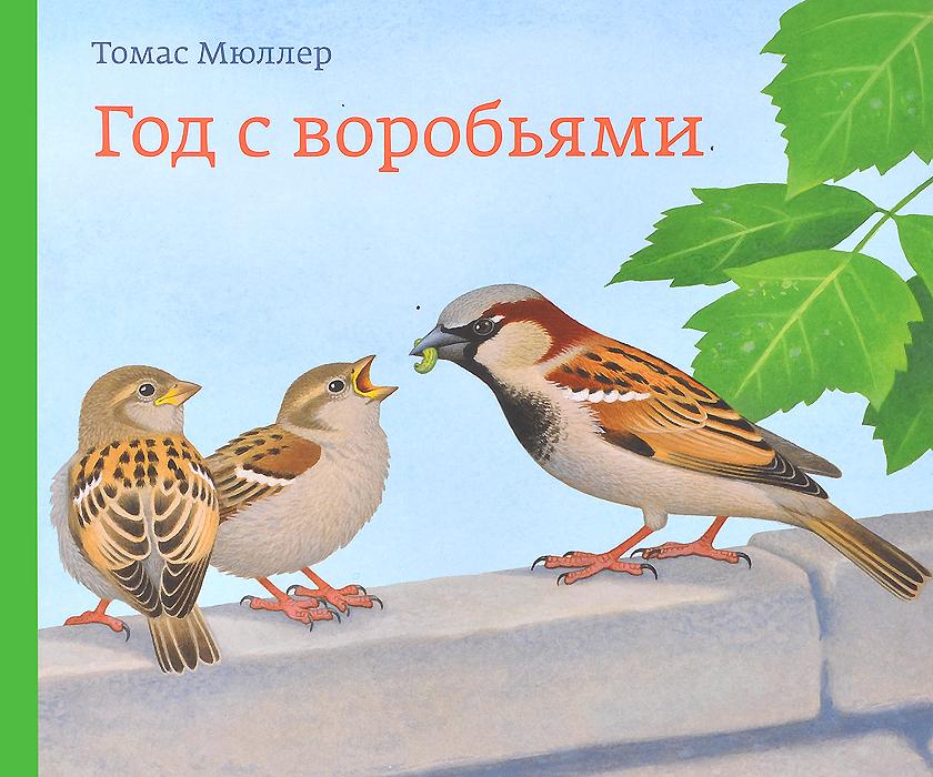 Томас Мюллер Год с воробьями