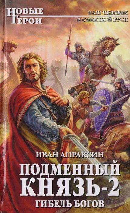 Иван Апраксин Подменный князь-2. Гибель богов