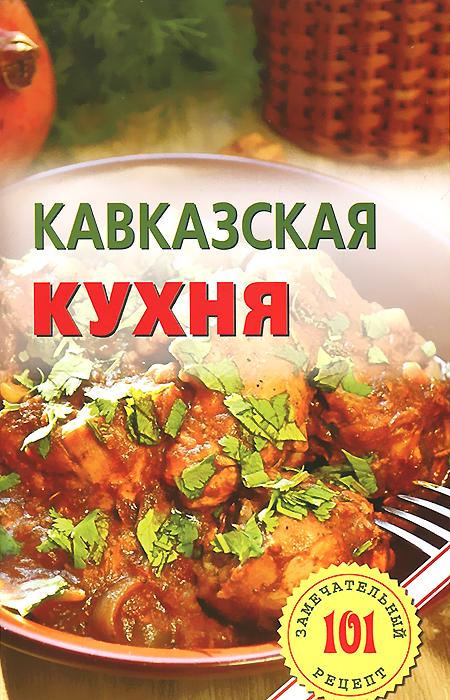 цена на В. Хлебников Кавказская кухня